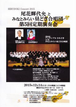 2015concert_leaflet.jpg